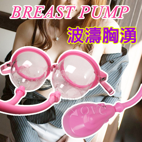 BREAST PUMP 波濤胸湧電動雙吸奶器