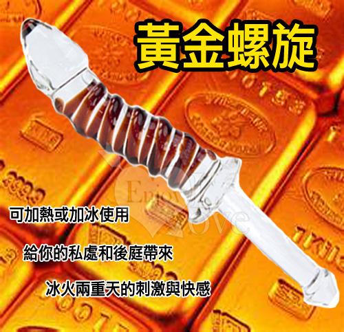 黃金螺旋玻璃指揮棒