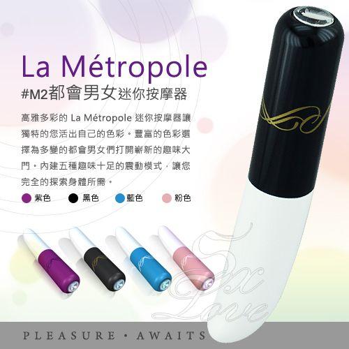 Extase*La Metropole都會男女 - 時尚迷你按摩棒(時尚黑)