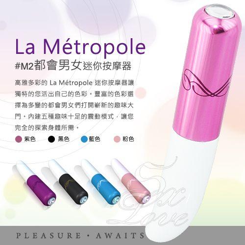 Extase*La Metropole都會男女 - 時尚迷你按摩棒(桃紅紫)