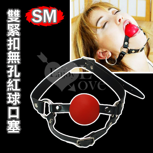 :SM 雙緊扣無孔紅球口塞