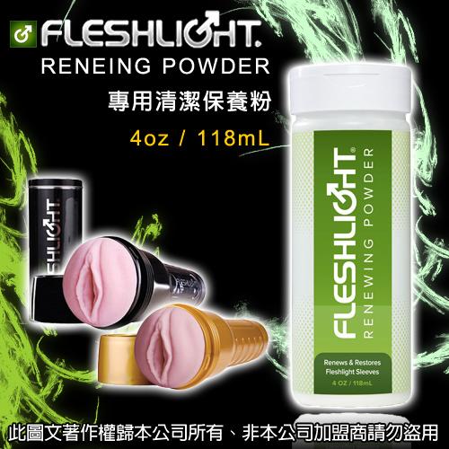 美國Fleshlight*RENEWING POWDER 自慰器專用清潔保養粉