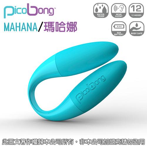 :瑞典PicoBong*MAHANA瑪哈娜雙重奏按摩棒-海洋藍