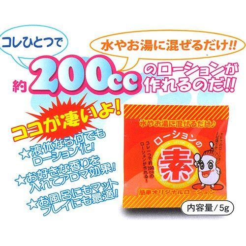 日本NPG*素 潤滑液DIY調配粉5g (可調配200ml潤滑液)