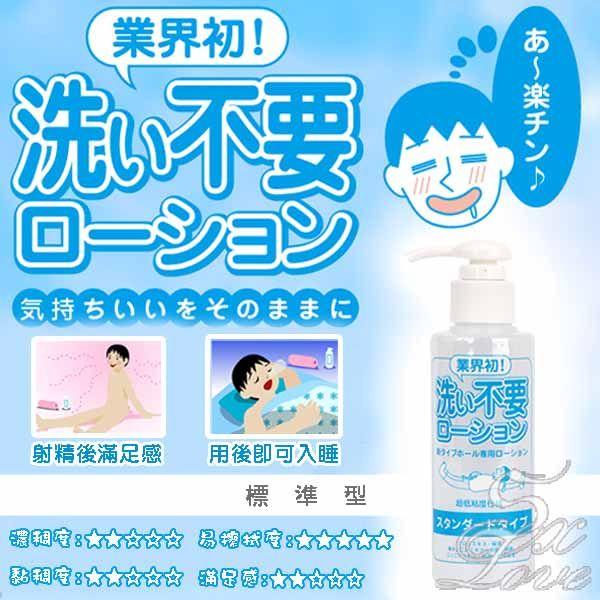 :日本NPG*洗-不要----- 超人氣免清洗自慰器專用潤滑液-標準型