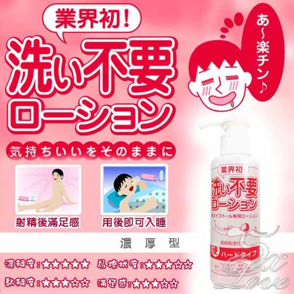 日本NPG*洗-不要----- 超人氣免清洗自慰器專用潤滑液-.濃厚型