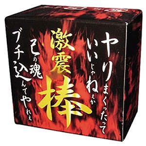 :日本NPG*激震棒(男用) 非噴霧劑
