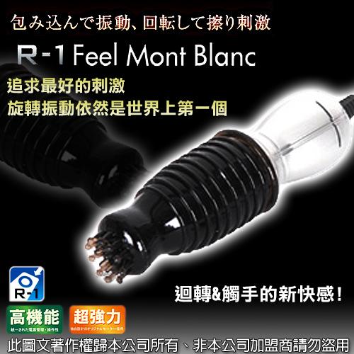 日本R1*Feel Mont Blanc 迴轉觸手按摩器-黑