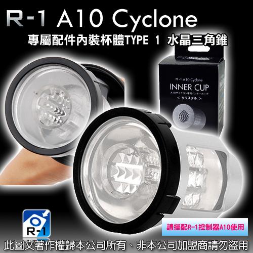 日本R1*A10-(水晶三角錐)超高速旋風機專屬杯體
