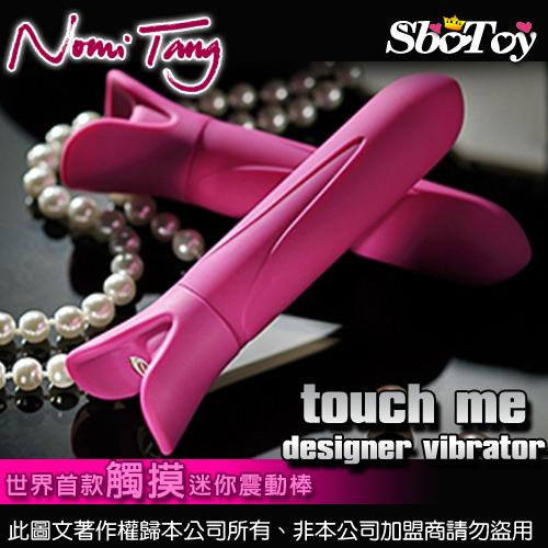 德國Nomi Tang*touch me智能觸控式迷你按摩棒