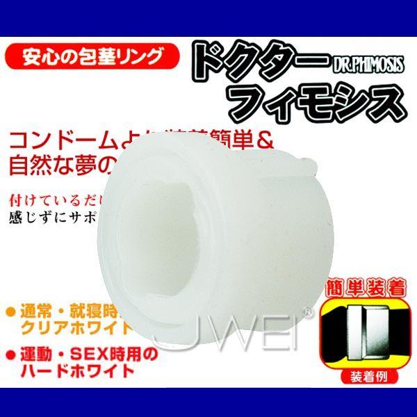 :日本A-ONE*男性包莖矯正器(乳白)運動時、性交時使用