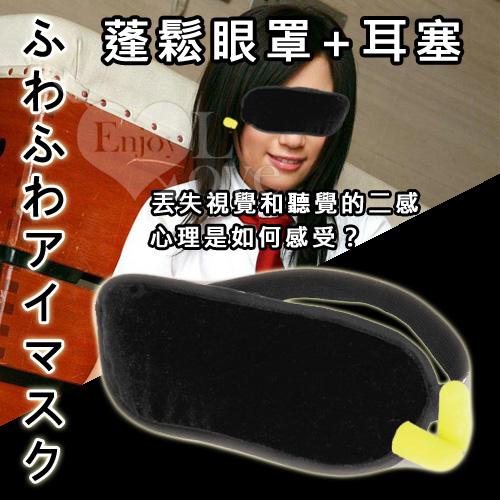 :日本NPG*--------- (蓬鬆眼罩+耳塞)