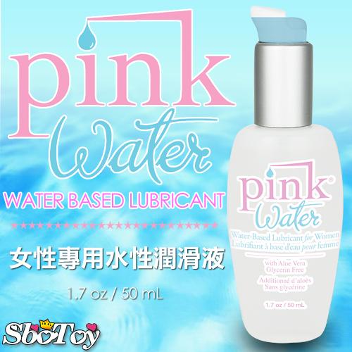 :美國Pink-Water 水溶性潤滑液 50ML-1.7oz