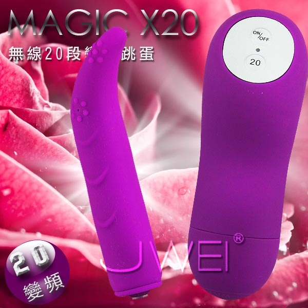 Magic X20.無線遙控20段變頻跳蛋(G點型)