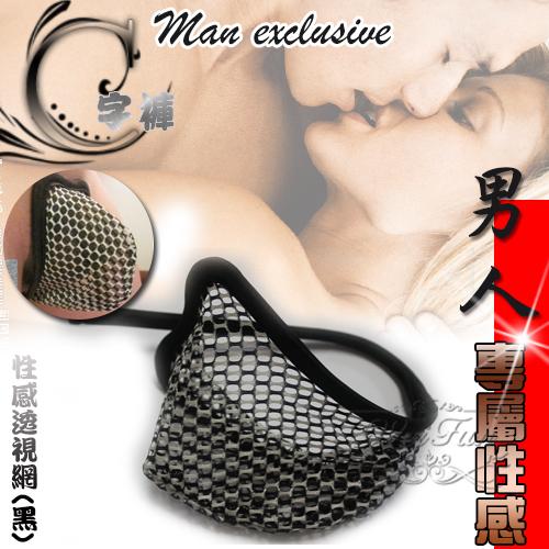 性感透視網男性隱形C字褲 (黑)