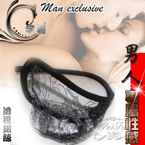 性感透視銀絲圖-男性隱形C字褲