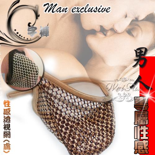 性感透視網男性隱形C字褲 (膚)