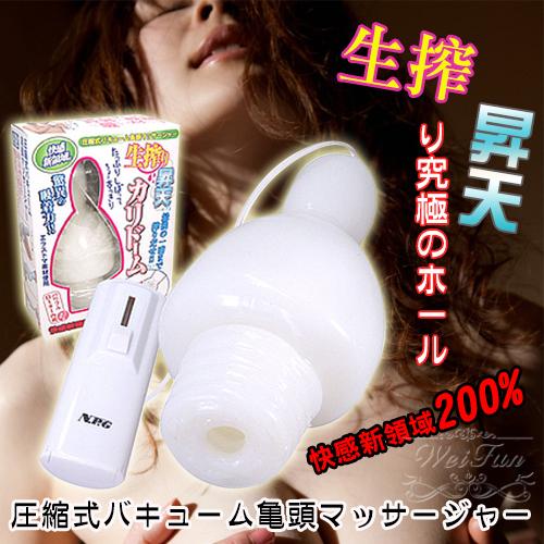 日本NPG* 龜頭昇天 - 生搾自慰器(昇天-----)