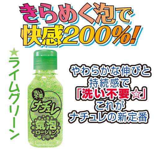 日本NPG*---- -泡-----_150ml (-------)