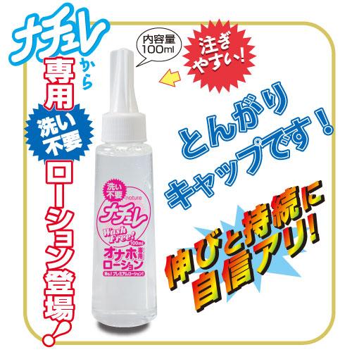 日本NPG*---- ----用-----﹝男性自慰器專用﹞100ml
