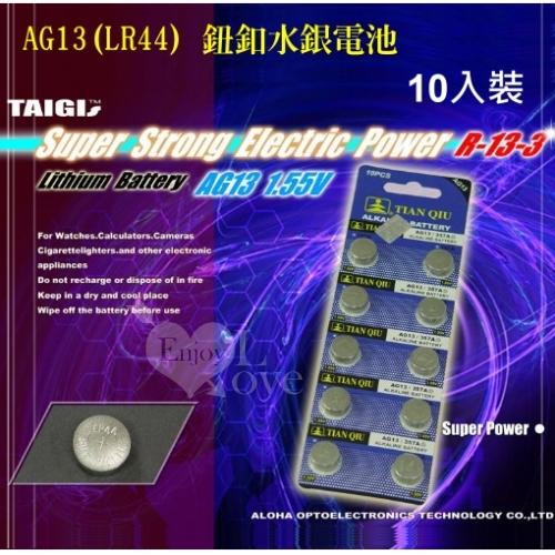 滿2000元贈品*AG13、LR44 鈕釦水銀電池﹝10顆裝﹞