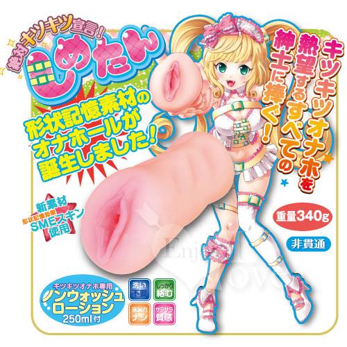 日本NPG*-----佔有宣言自慰器﹝附250ml 免清洗潤滑液﹞