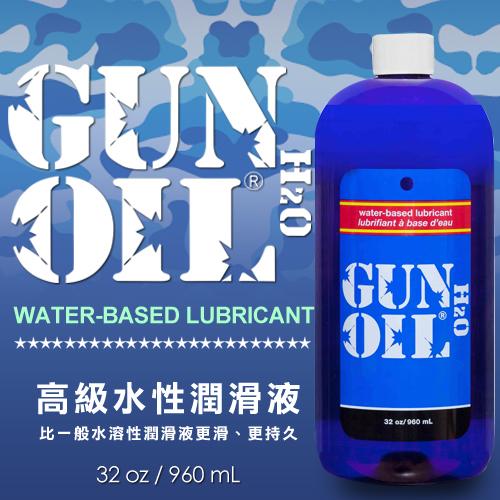 美國GUN-OIL*H2O水溶性潤滑液 960ML-32oz
