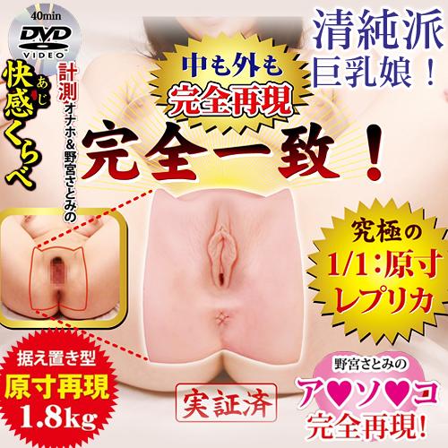 日本NPG*野宮 淫部完全 完全複製夾吸自慰器