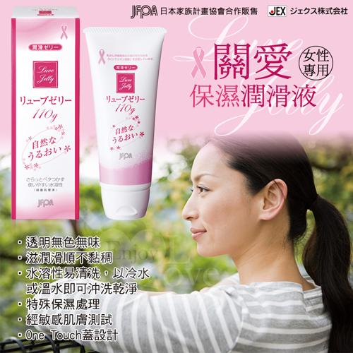 日本JEX-關愛保濕潤滑液 110g﹝女性專用﹞