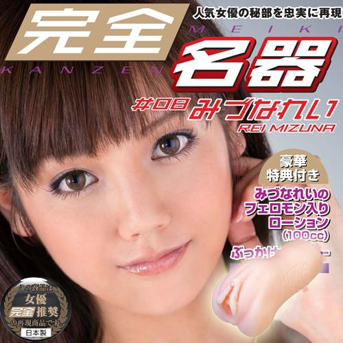 日本KMP*粉絲限定版 million系列-水菜麗 完全名器#08