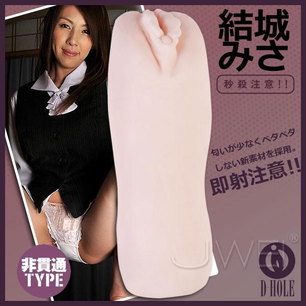:日本EXE*D-HOLE 結城美沙 雙重成形新素材AV女優名器自慰套