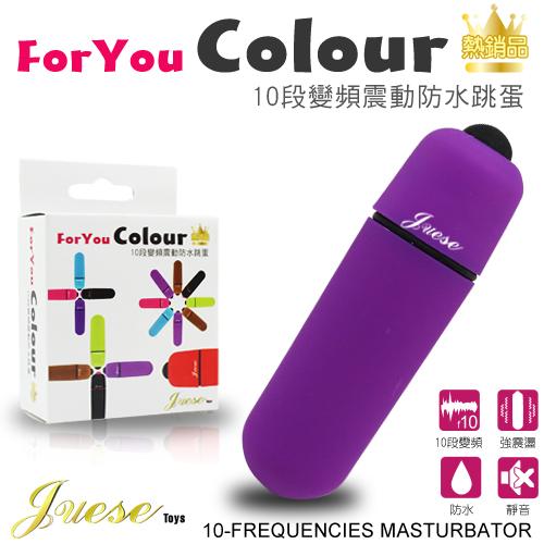 :香港Juese*10段變頻防水靜音強力跳蛋(紫)