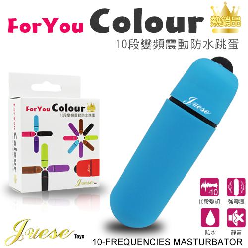 香港Juese*10段變頻防水靜音強力跳蛋(藍)