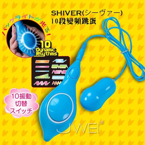 :日本NPG*SHIVER 10段變頻時尚震動跳蛋