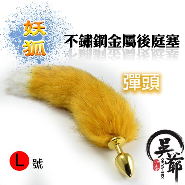 九尾妖狐(金彈頭) 不鏽鋼狐狸尾巴金屬後庭塞 L號