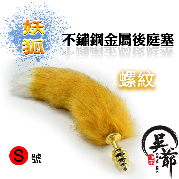 :九尾妖狐(金螺紋) 不鏽鋼狐狸尾巴金屬後庭塞 S號