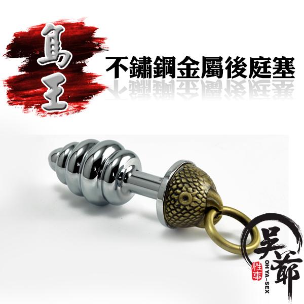 :仿古鷹頭金屬拉環 - 不鏽鋼個性金屬後庭塞(銀螺紋)