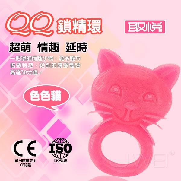 :取悅.超萌QQ激震鎖精環-色色貓