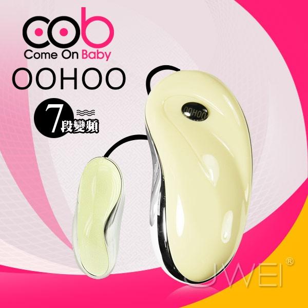 荷蘭COB.OOHOO系列-時尚七段震動跳蛋-C款(白)