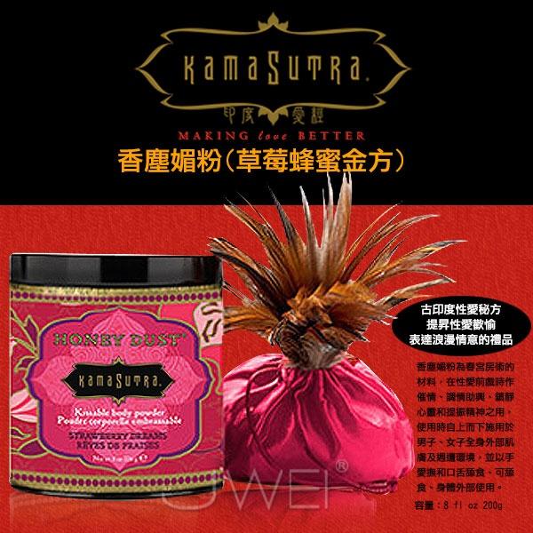 美國KAMA SUTRA*香塵媚粉(草莓蜂蜜金方)200g
