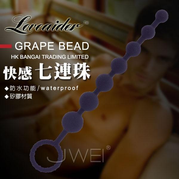香港邦愛Loveaider.頂級安全素材 後庭快感七連拉珠(紫)
