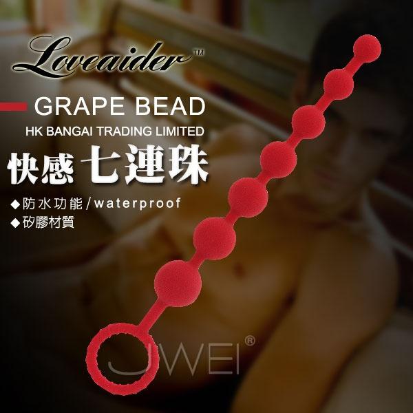 香港邦愛Loveaider.頂級安全素材 後庭快感七連拉珠(紅)
