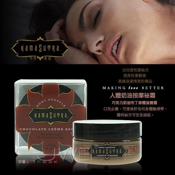 美國KAMA SUTRA*Body Souffle人體奶油秘霜- 巧克力奶油布丁(50ml)