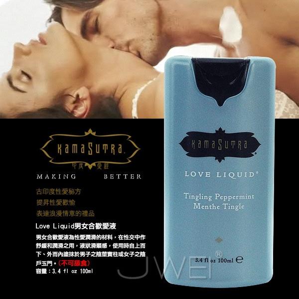 美國KAMA SUTRA.Love Liquid男女合歡愛液-Peppermint清涼薄荷(100ml)