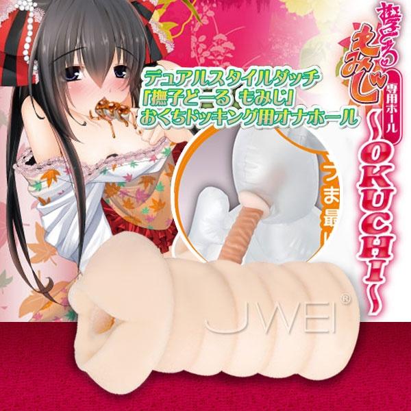 日本A-ONE*撫子--- --- 充氣娃娃 專用自慰器OKUCHI(口)