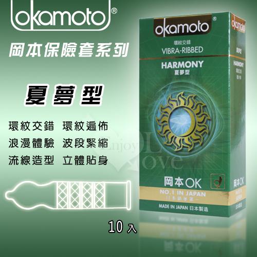 :OKAMOTO 日本岡本-夏夢型 環紋保險套 10片裝