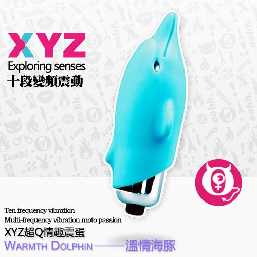 :XYZ賣萌神器十段變頻可愛跳蛋-溫情海豚