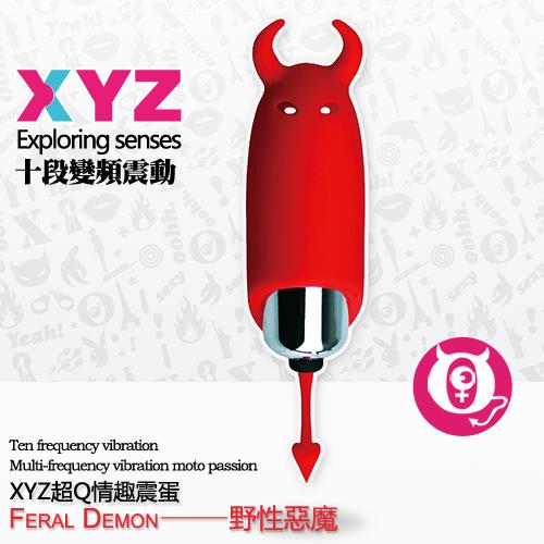 :XYZ賣萌神器十段變頻可愛跳蛋-野性惡魔
