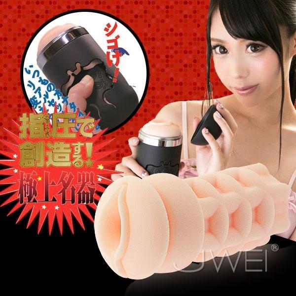 :日本NPG*YUBIATSU 可按壓緊縮式 極上名器自慰器