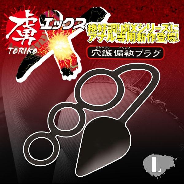 日本NPG*屌環+肛塞 虜X-穴鏃偏執----L